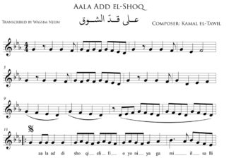 Aala Add-el-Shoq Abdel Halim