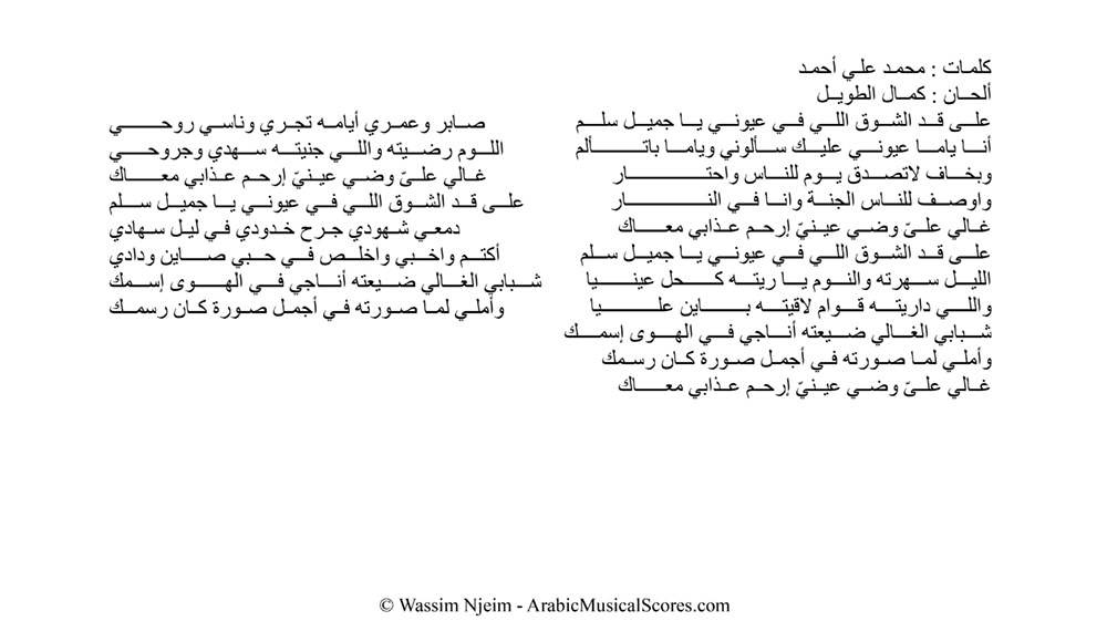 Aala Add-el-Shoq Abdel Halim lyrics