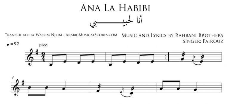 Ana La Habibi Fairouz