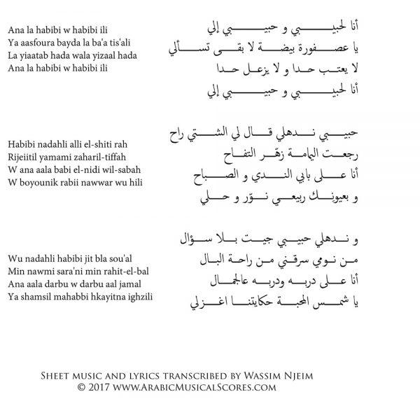 Ana La Habibi Fairouz Lyrics
