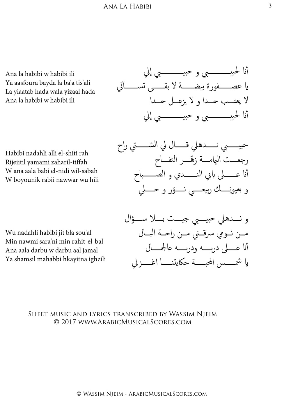 Ana La Habibi Fairouz Lyrics