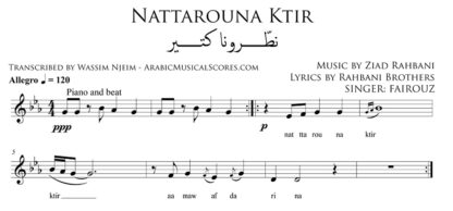 Nattarouna Ktir Fairouz