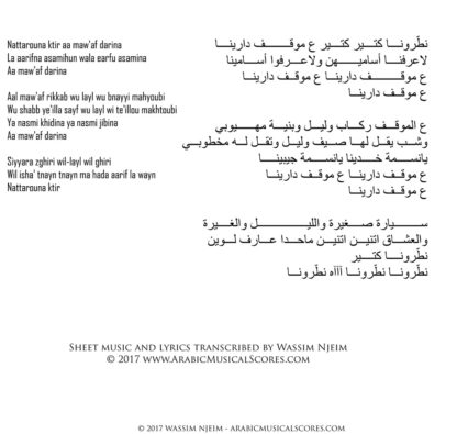 Nattarouna Ktir, Fairouz, lyrics