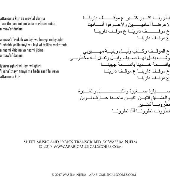Nattarouna Ktir, Fairouz, lyrics