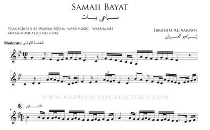 Samaii Bayat - Ibrahim Al-Arayan