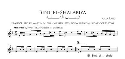 El Bint el-Shalabiya