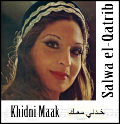 Salwa el-Qatrib Khidni Maak